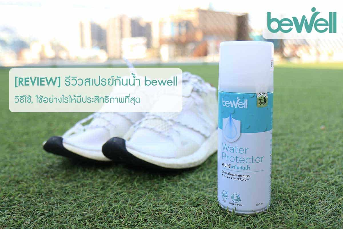 review-bewell-nano-spray