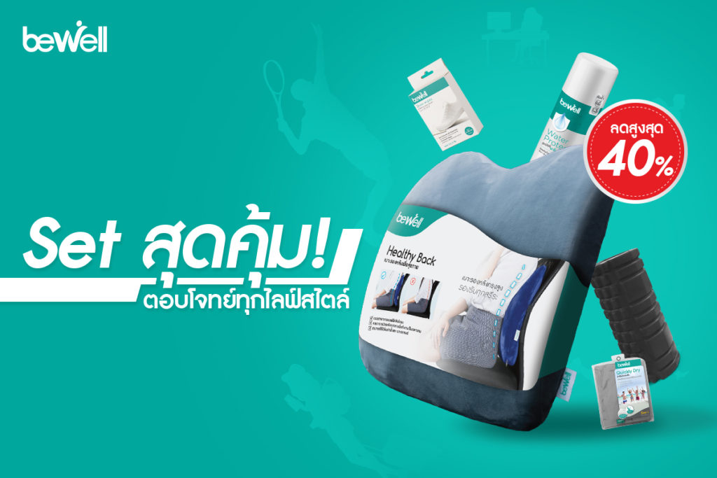 bewell-promotion-of-jul