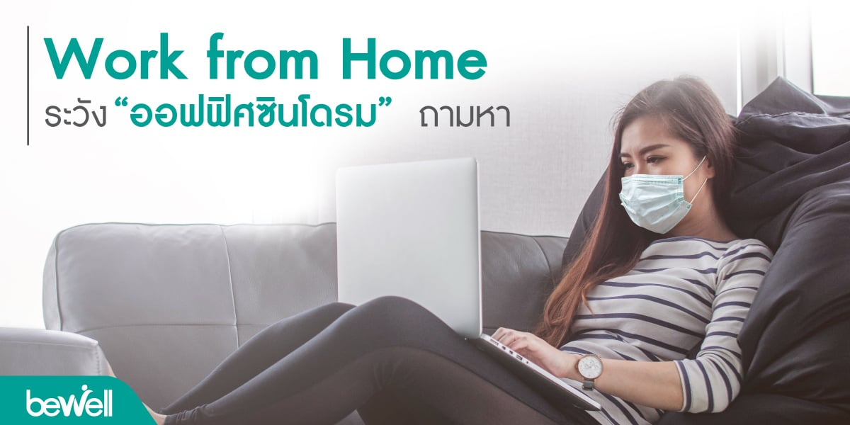 work from home Bewell