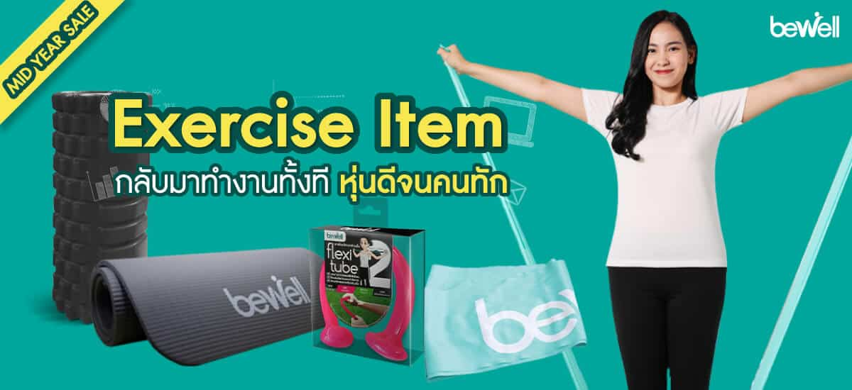 Exercise Item Bewell