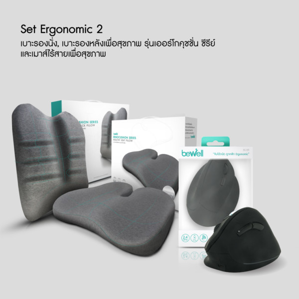 Set Ergonomic 2 Bewell