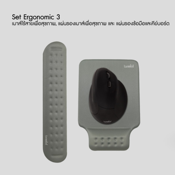 Set Ergonomic 3 Bewell