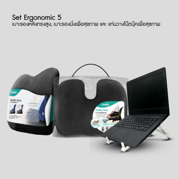 Set Ergonomic 5 Bewell